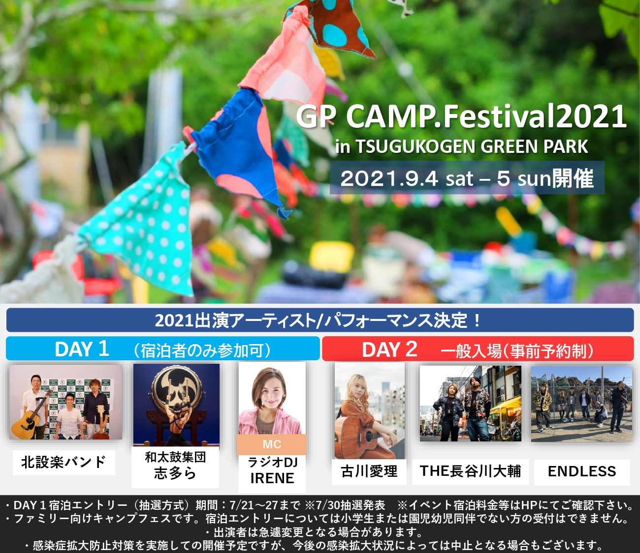 GP CAMP.Festival2021開催決定!