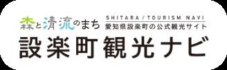 SHITARA / TOURISM NAVI 愛知県設楽町の公式観光サイト森と清流のまち 設楽町観光ナビ