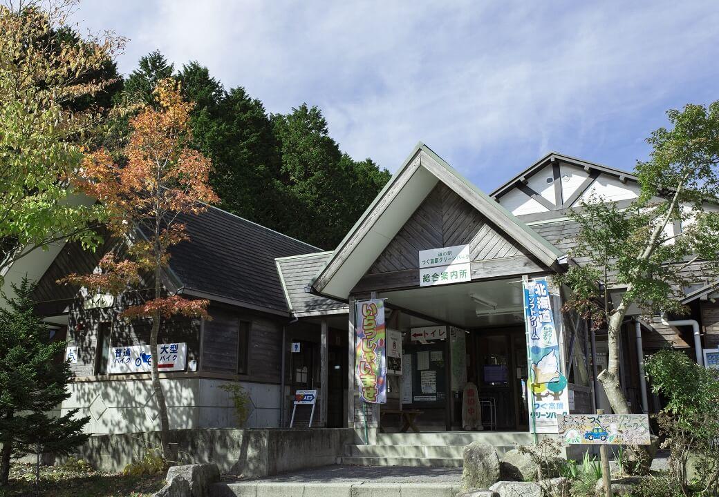MICHI-NO-EKI 道の駅 つぐ高原グリーンパーク